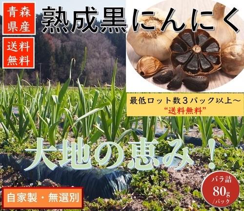 【ご家庭用】青森県産 黒にんにく バラ80g×3パックセット販売【無選別】【送料無料】産地直送