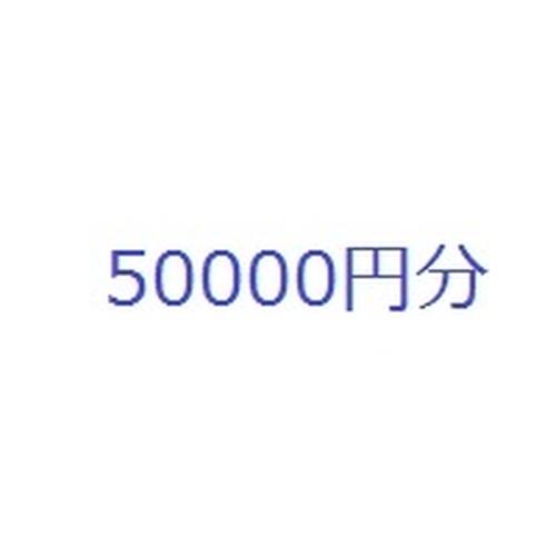 回数券 50000