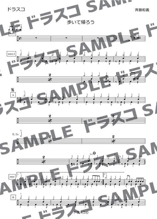 歩いて帰ろう/斉藤和義(ドラム譜)