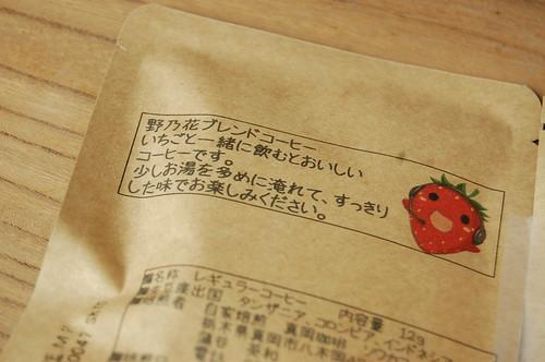 真岡市公認チアリーダー春崎野乃花のイチゴに合うコーヒードリップパック(チアリーダーコスチューム)