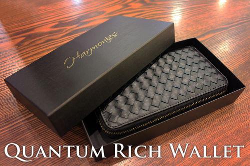 クォンタムリッチ・豊かさをもたらす財布