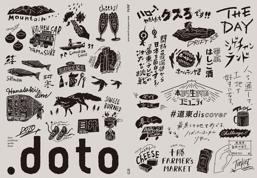 【5冊まとめ買い割】道東のアンオフィシャルガイドブック「.doto」