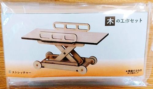 【グッズ】木製メディカルキット(全7種) C:ストレッチャー