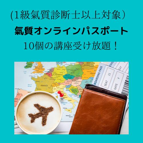 設立5周年目突入記念!氣質オンラインパスポート~10個の講座受け放題!