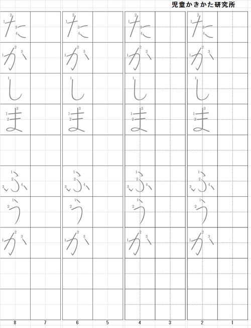 名前練習紙セット【5枚ひらがな】