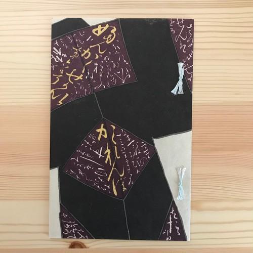 かくれんぼ(名著復刻全集) / 斎藤緑雨(著)