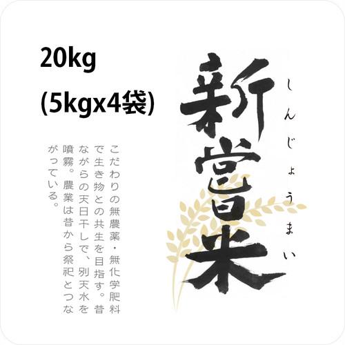 新嘗米(しんじょうまい)20kg(5kg×4個)