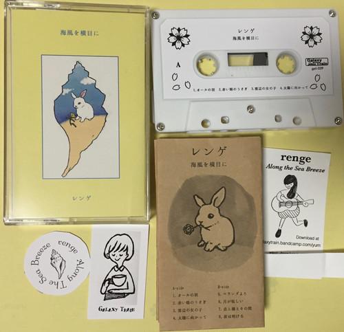 "gal-039 レンゲ ""海風を横目に""カセットテープ"