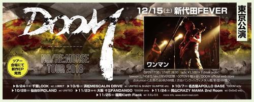 12/15 東京「No/Re:MORSE TOUR 2018」ticket