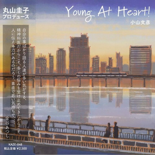 Young At Heart! / 小山文彦
