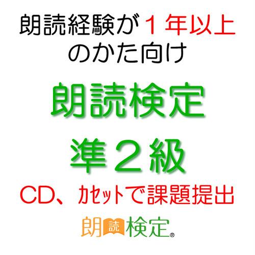 朗読検定準2級(CD、カセットで課題提出)