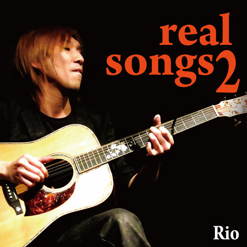 『real songs 2』/Rio