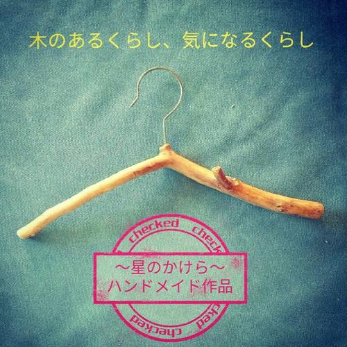 壁飾り♪ナチュラル&キュートな流木ハンガー 高知産 枝タイプ