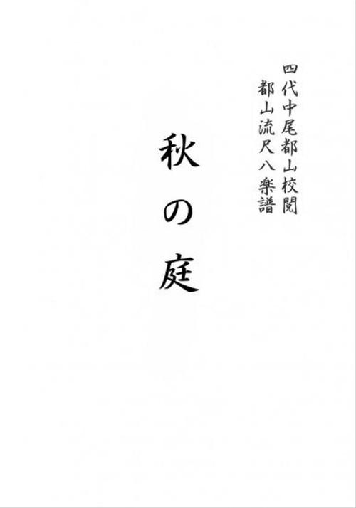 T32i380 秋の庭(尺八/宮城道雄/楽譜)