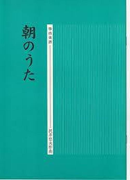 S24i76 Asanouta(Koto solo/T.SAWAI/Score)