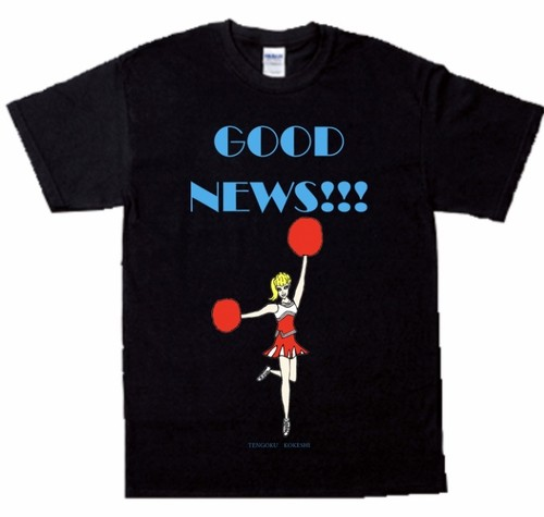 「GOOD NEWS!!! T-shirt 」ブラック