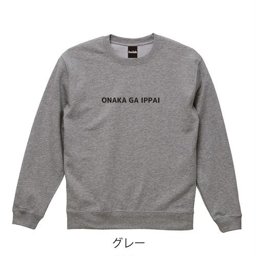 ONAKA GA IPPAI トレーナー