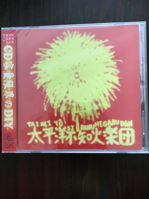 復刻!太平洋不知火楽団1stアルバム!