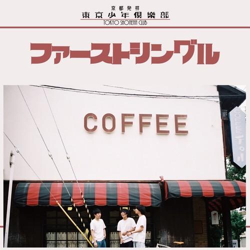 【特典】東京少年倶楽部 / ファーストシングル
