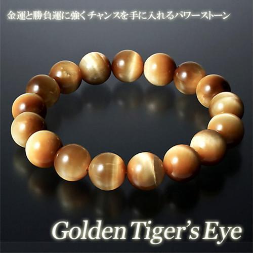 ゴールドタイガーアイブレス 12mm珠 (五黄寅・水晶ストラップ付き)送料無料