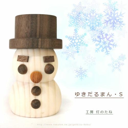 [旭川クラフト] ゆきだるまん・S/工房 灯のたね  クリスマスや冬の飾り・雑貨、ギフトに♪ 井上さんが作ったツリー付近、窓辺、ちょっとした場所にインテリアとしてもかわいい雪だるま。 卓上・手乗りサイズの木製置物(オブジェ)、無着色のナチュラルカラー