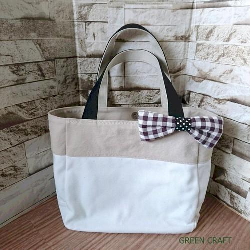 帆布トートL_ベージュ&ホワイト(手縫いリボン付き)