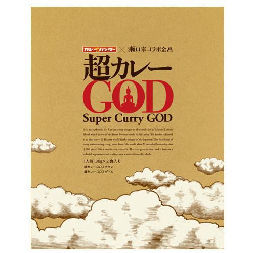 瀬口家のカレー「超カレーGOD」レトルト10個セット