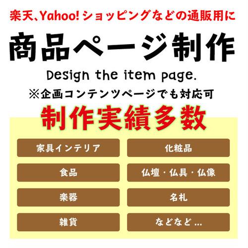 「商品ページ制作1点」楽天、Yahoo!ショッピングなどのネットショップ用に
