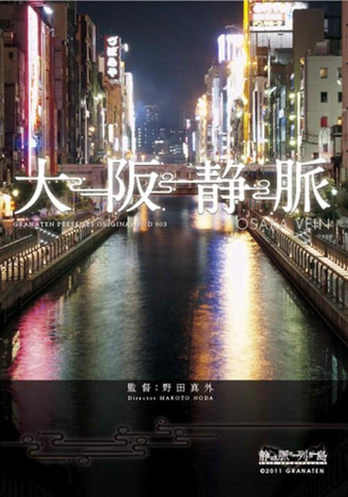 DVD『大阪静脈』