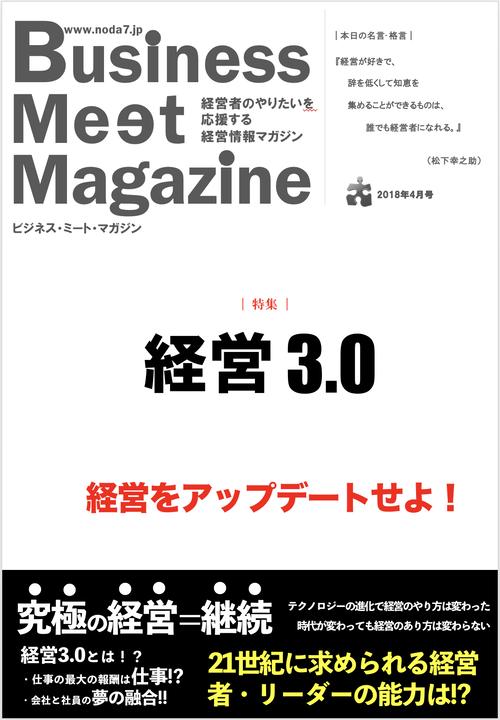 【雑誌】BMM2018年4月号「経営3.0」