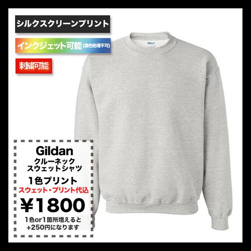 GILDAN ギルダン 8.0oz ヘビーブレンド クルーネックスウェットシャツ (裏起毛) (品番1800)