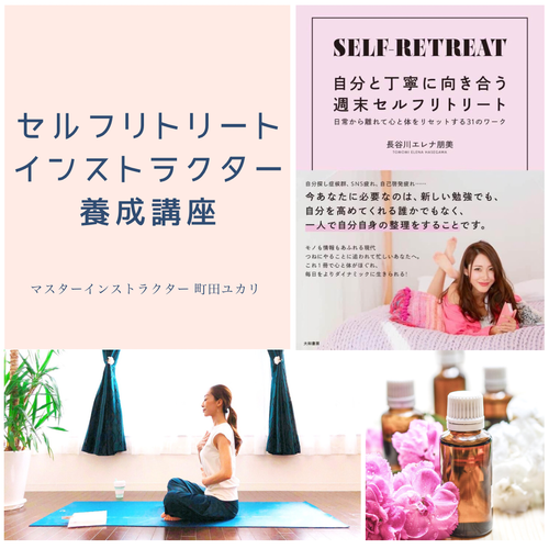 セルフリトリートインストラクター養成講座【オンライン第7期】3/11・3/15・3/18