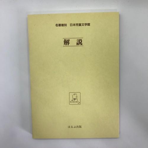 名著復刻日本児童文学館解説書 / 福田清人ほか(著)