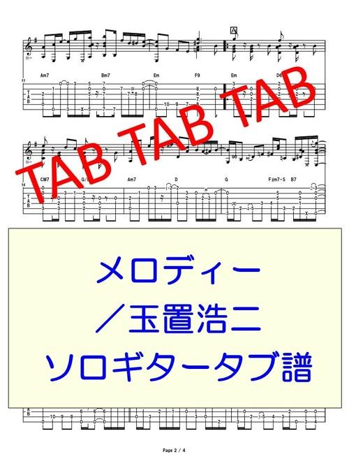 メロディー/玉置浩二 ソロギタータブ譜