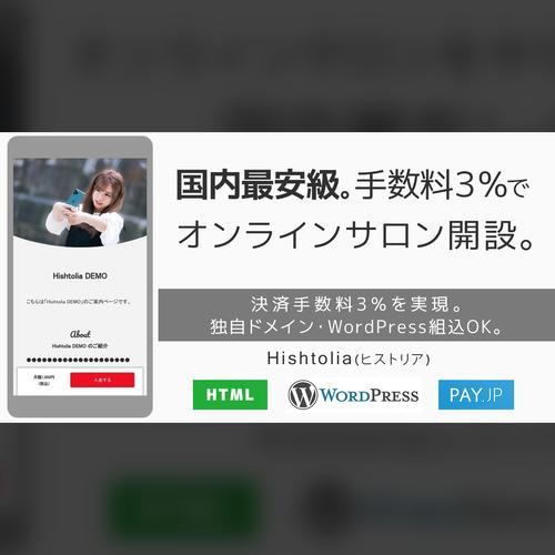 【クレジット表記なし】オンラインサロン決済システム Hishtolia ヒストリア ※導入費用込み
