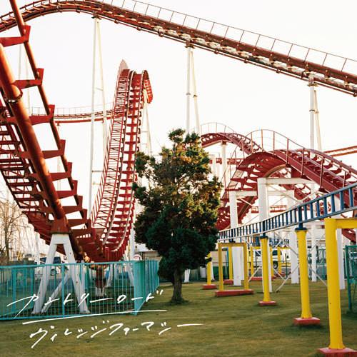 平賀さち枝とホームカミングス / カントリーロード/ヴィレッジ・ファーマシー