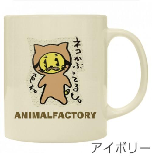 マグカップ②ネコ被りアイボリー