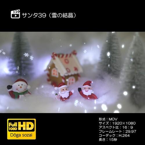 サンタ39(雪の結晶)