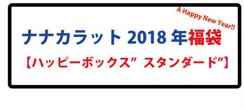 """【数量限定】ナナカラット 2018年 福袋【ハッピーボックス""""スタンダード""""】"""