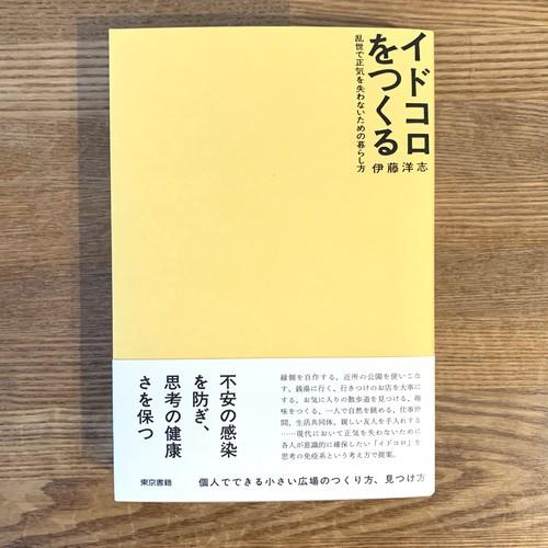 【新品】イドコロをつくる(東京書籍)