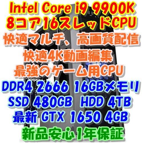 全方位最強 Core i9 9900KF  8コア16スレッドCPUパソコン