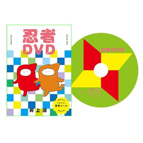 DVD【忍者DVD】(井上涼個展作品集)