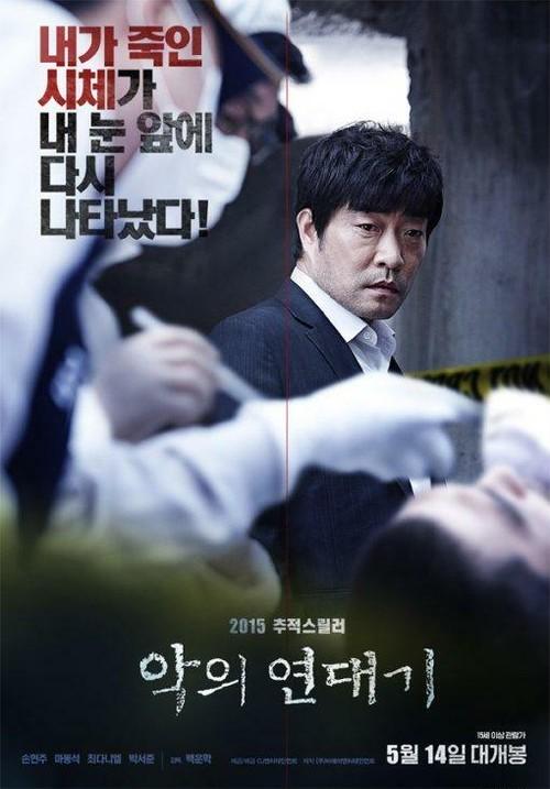 ☆韓国映画☆《悪のクロニクル》DVD版 送料無料!