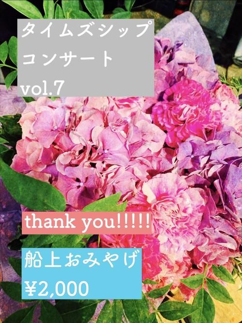 【船上お土産¥2000】2021.6.16 無観客配信live TimeZshipConcert vol.7