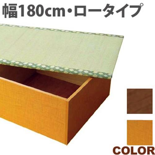【激安/クーポン利用でネット最安値】畳収納ユニット ロータイプ幅180cm ブラウン又はナチュラル