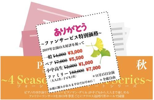 11/15 前売券「ペア」AUTUMN  [アクロス福岡 円形ホール]