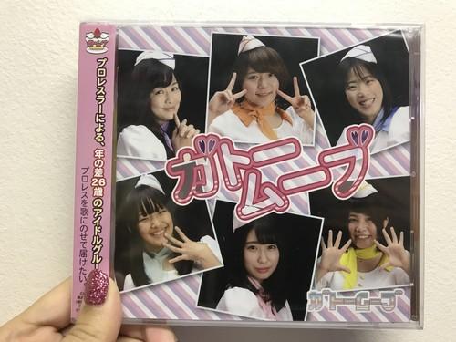 【CD】訳ありアルバム ガトームーブ