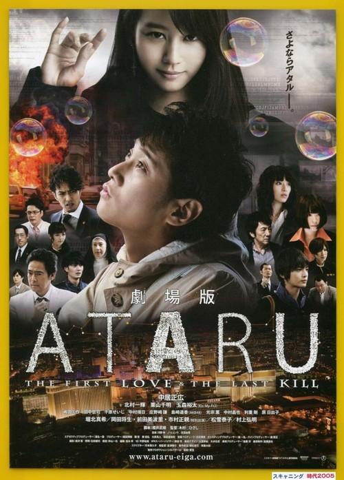 (2) ATARU
