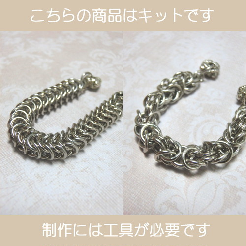 Chain Mail 練習キット #02<No.211>