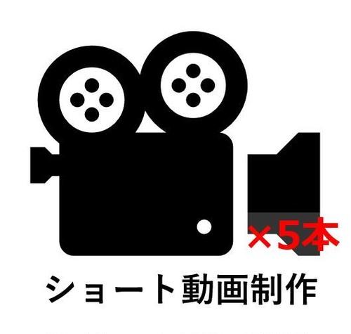 ショート動画制作×5本
